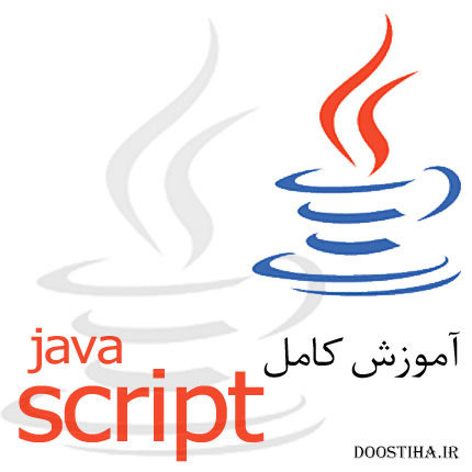 http://Dscript.ir/wp-content/uploads/2017/01/Java-Script.jpg