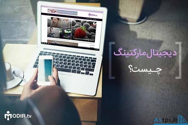 دیجیتال مارکتینگ,اخبار فناوری اطلاعات